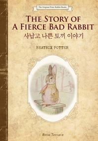 아이와 키덜트를 위한 선물 사납고 나쁜 토끼 이야기(영문판) The Story of A Fierce Bad Rabbit