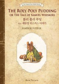 아이와 키덜트를 위한 선물 롤리 폴리 푸딩 또는 새뮤얼 위스커스 이야기(영문판) The Roly-Poly Pudding or The Tale of Samuel Whisk