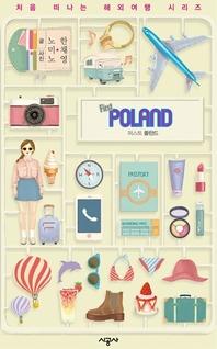 퍼스트 폴란드 - 처음 떠나는 해외여행 29