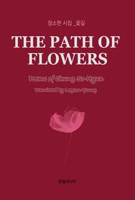 정소현 시집 _꽃길 THE PATH OF FLOWERS