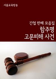 함주명 고문피해 사건 (간첩 판례 모음집)
