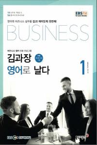 김과장 비즈니스 영어로 날다(방송교재 2018년 1월)(부록포함)