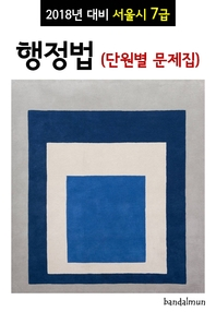 2018년 대비 서울시 7급 행정법 (단원별 문제집)