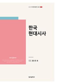 [홍문표_한국현대문학사총서_11]_한국현대시사