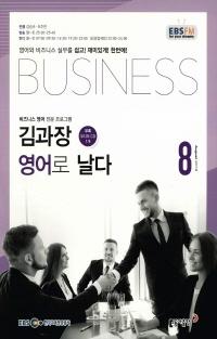 김과장 비즈니스 영어로 날다(방송교재 2018년 8월)(부록포함)