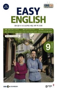EASY ENGLISH(방송교재 2018년 9월)