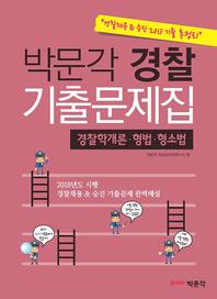 [경찰채용&승진 2018 기출 총정리] 박문각 경찰 기출문제집(경찰학개론 형법 형소법)