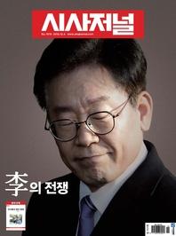 시사저널 2018년 12월 1519호 (주간지)