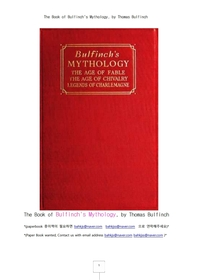 벌핀치의 신화.The Book of Bulfinch's Mythology, by Thomas Bulfinch