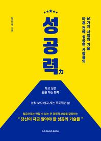 스타트업 성공력 14 - 노대영 집꾸미기 대표