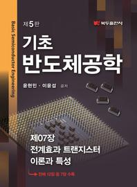 기초 반도체공학(5판) .7