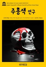 영어고전069 아서 코난 도일의 주홍색 연구(English Classics069 A Study in Scarlet by Arthur Conan Doyl