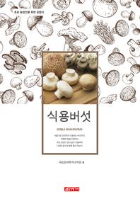 (초보 농업인을 위한 길잡이) 식용버섯