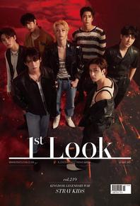 퍼스트룩(1st Look) 2021년 05월 219호 (격주간지)