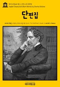 영어고전260 찰스 디킨스의 단편집(English Classics260 Short Stories by Charles Dickens)