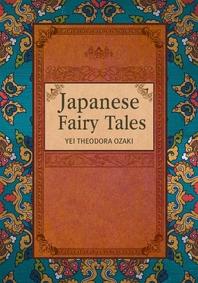 일본 동화(Japanese Fairy Tales)