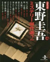 コミック東野圭吾ミステリ-傑作選 2