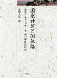 國家神道と國體論 宗敎とナショナリズムの學際的硏究