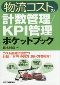 物流コストの計數管理/KPI管理ポケットブック