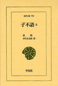 子不語 5
