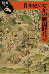 日本史のなかの戰國時代