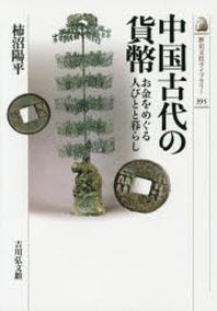 中國古代の貨幣 お金をめぐる人びとと暮らし