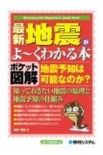 最新地震がよ~くわかる本 ポケット圖解 地震豫知は可能なのか?