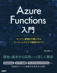 AZURE FUNCTIONS入門 サ-バ-管理を不要にするサ-バ-レスアプリ開發のすべて
