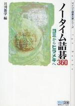 ノ―タイム詰碁360 ヨミからヒラメキへ
