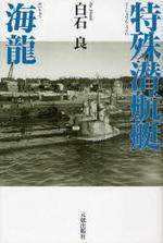 特殊潛航艇海龍