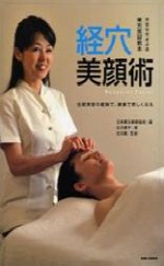 經穴美顔術 (美容技術者必携)東方美容敎本 傳統美容の叡智で,健康で美しくなる