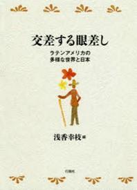 交差する眼差し ラテンアメリカの多樣な世界と日本