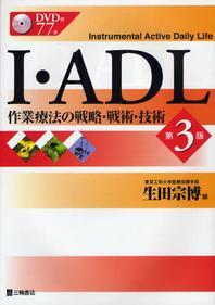 I.ADL 作業療法の戰略.戰術.技術