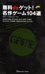 無料DEゲット!名作ゲ―ム104選 SHOOTING.ACTION.QUIZ.RPG.CARD PUZZLE.TYPING.SIMULATION.AND ETC.