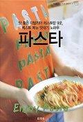 파스타(BEST RECIPE BOOK 2)