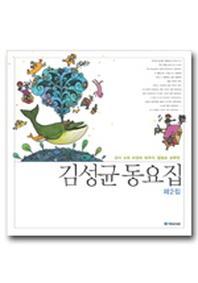 김성균 동요집 제2집