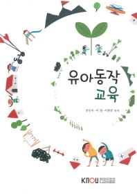 유아동작교육(2학기, 워크북포함)