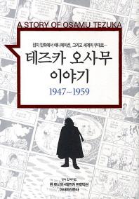 테즈카 오사무 이야기. 2: 1947-1959