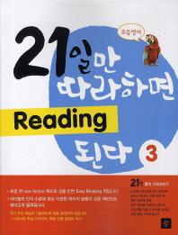 초등영어 21일만 따라하면 Reading 된다. 3
