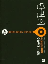 단권화 고등 국어영역 수능국어 기본편