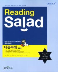 Reading Salad 다문독해: 문장독해편(2012)
