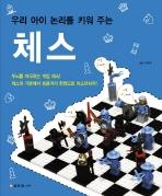 우리 아이 논리를 키워주는 체스