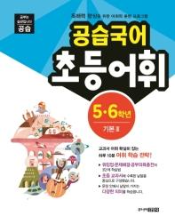 공습국어 초등어휘 5 6학년 기본. 3