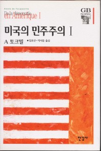 미국의 민주주의. 1