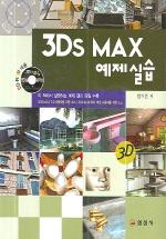 3DS  MAX 예제실습