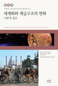 세계화와 계급구조의 변화: 이론적 접근