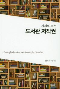사례로 보는 도서관 저작권