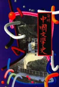간명 중국문학사