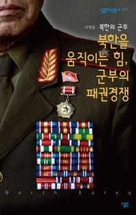 북한을 움직이는 힘 군부의 패권경쟁