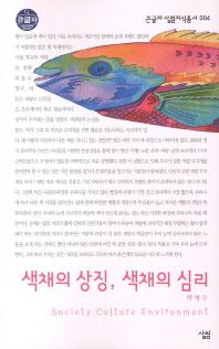 색채의 상징 색채의 심리 (큰글자)